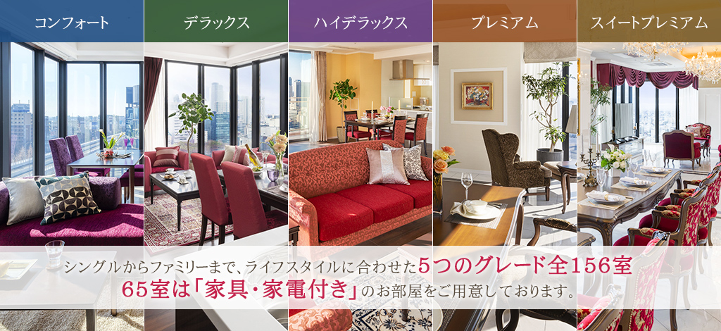Sakae Tower Hills offers something for everyone, from singles to families: 156 units of five different grades, furniture and appliances included.